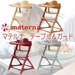 ベビーチェア マテルナ テーブル&ガード付き|momoda