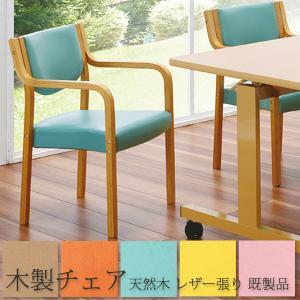肘付き木製チェア 福祉 介護 椅子 施設 デイサービス MC-510NA 介護 椅子 肘付 食堂 椅...