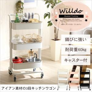丈夫なアイアン素材のキャスター付き3段キッチンワゴン【Wildo-ウィルドゥ-】|momoda