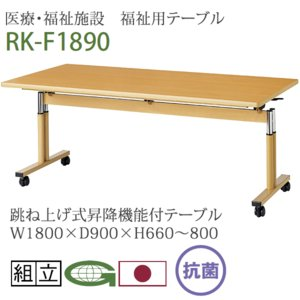 医療 福祉施設 デイサービス 福祉用テーブル 高さ調整 キャスター脚 跳ね上げ式収納 昇降機能 テーブル ワイド 180cm幅 RKF-1890|momoda