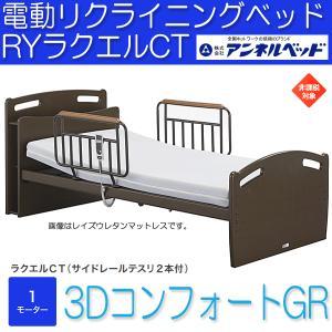 アンネル電動リクライニングベッド RYラクエルCT 3Dコンフォートマットレス付GR 1モーター 組立設置 非課税 momoda
