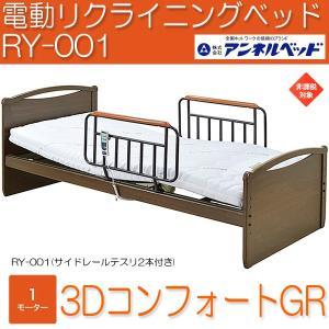 アンネル電動リクライニングベッド RY-001 3Dコンフォートマットレス付GR 1モーター 組立設置 非課税|momoda