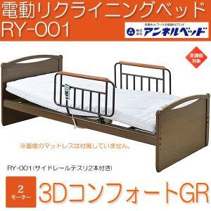 アンネル電動リクライニングベッド RY-001 3Dコンフォートマットレス付GR 2モーター 組立設置 非課税|momoda