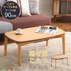 こたつテーブル長方形 おしゃれなアルダー材使用継ぎ足タイプ 日本製|Colle-コル-|momoda