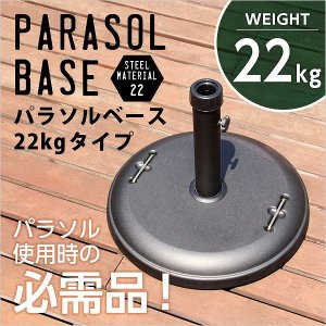 パラソル使用時の必需品 パラソルベース-22kg- (パラソル ベース)|momoda