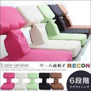 ゲームファン必見 待望の本格ゲーム座椅子(布地) 6段階のリクライニング|Recon-レコン-|momoda