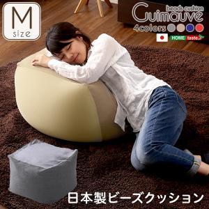 おしゃれなキューブ型ビーズクッション・日本製(Mサイズ)カバーがお家で洗えます | Guimauve-ギモーブ-|momoda