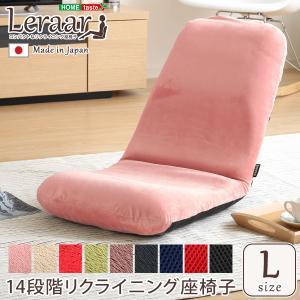 美姿勢習慣、コンパクトなリクライニング座椅子(Lサイズ)日本製 | Leraar-リーラー-|momoda