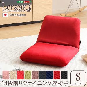 美姿勢習慣、コンパクトなリクライニング座椅子(Sサイズ)日本製 | Leraar-リーラー-|momoda