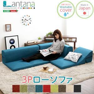 カバーリングコーナーローソファ【Lantana-ランタナ-】(カバーリング コーナー ロー 単品) momoda