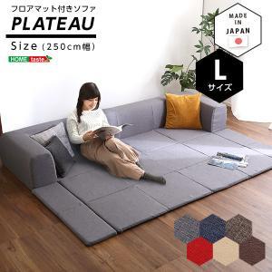 フロアマット付きソファLサイズ 幅250cm お家で洗えるカバーリングタイプ  | Plateau-プラトー-|momoda