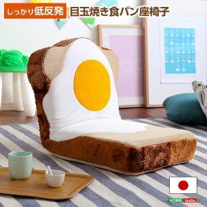 目玉焼き食パン座椅子(日本製)ふわふわのクッションで洗えるウォッシャプルカバー | Roti-ロティ-|momoda