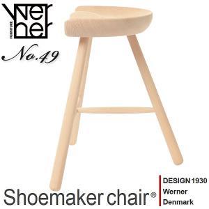 シューメーカーチェア スツールNo.49 無塗装 Shoemaker Werner 北欧 デンマーク ワーナー社 momoda