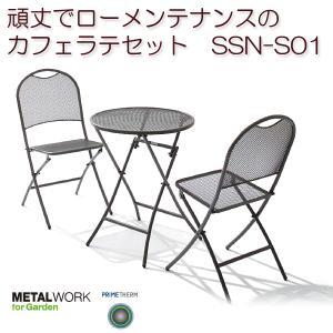 ガーデン3点セット カフェラテセット SSN-S01 momoda
