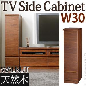 ウォールナット テレビサイドキャビネット 幅30cm 代引き不可|momoda