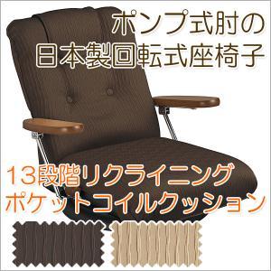 日本製ポンプ肘式回転座椅子 YS-P1375|momoda