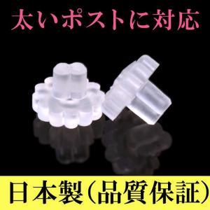 日本製 花形 花びら ピアスキャッチ シリコン ピアスキャッチャー ピアス キャッチ キャッチャー エラストマー 落ちない