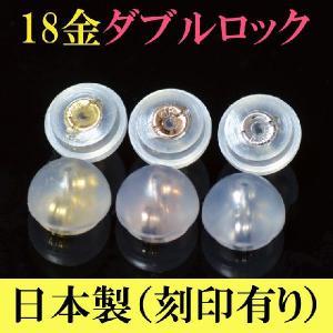 ピアスキャッチ 18k K18 18金 シリコン樹脂 日本製...