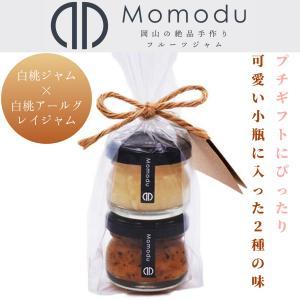 Momodu ミニジャム2個セット(白桃&白桃アールグレイ) 25g×2個 momodu-store