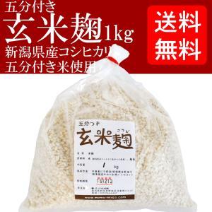 【送料無料】 玄米麹 生麹 新潟県産コシヒカリ五分付き玄米使用 1kg袋入り冷凍