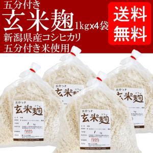 【送料無料】 コシヒカリの玄米麹 五ぶつき玄米使用 1kg×...