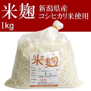 米麹 生麹 新潟県産コシヒカリ米使用 1kg袋入り冷凍