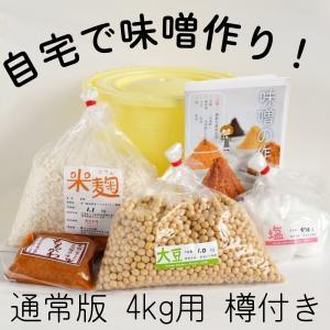 手作り味噌キット(通常版)出来上り4kg用 樽付き<自家製味噌作りにチャレンジ!>