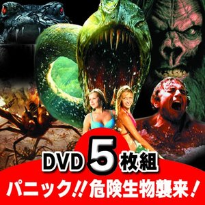 洋画DVD パニック 危険生物襲来 観なきゃ損 DVDでしか観れない劇場未公開作品  5枚組