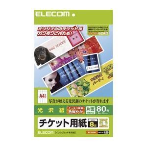 送料無料エレコム チケットカード 光沢紙 M M...の商品画像