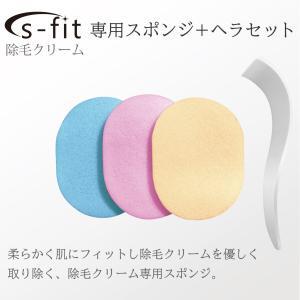 除毛用 専用ヘラ スポンジ s-fit 洗って使える 3色セット 100%PVA 除毛クリーム専用