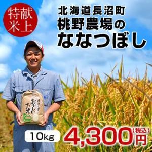 ななつぼし 10kg(5kg×2袋)新米 令和元年産 2019 北海道米 特A 皇室献上米 生産者 ...