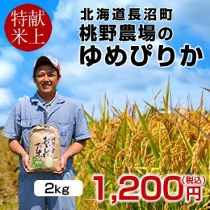 ゆめぴりか 2kg 新米 令和元年産 2019 北海道米 特A 皇室献上米 生産者 農家直送 長沼町...