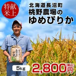 ゆめぴりか 5kg 新米 令和元年産 2019 北海道米 特A 皇室献上米 生産者 農家直送 長沼町...