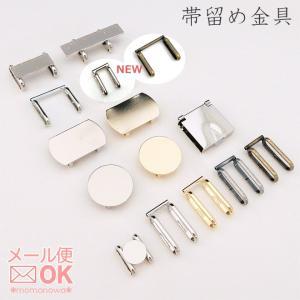 帯留め 帯留 金具 台座 金 銀 ブローチ用 三分紐用 通常平組用 全15種類