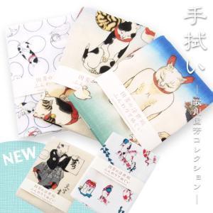 江戸時代末期を代表する浮世絵師の一人、歌川国芳の絵柄から、猫・金魚をモチーフとした手ぬぐいのご紹介で...