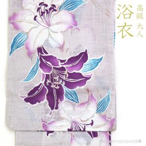 ブランド【ViVi】大輪の百合  ごく薄い紫色の地に、艶やかな百合をデザインした浴衣です。 オーロラ...