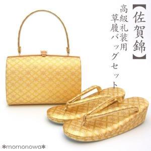 草履バッグ セット 礼装用 フォーマル 留袖 佐賀錦 Lサイズ 草履バック