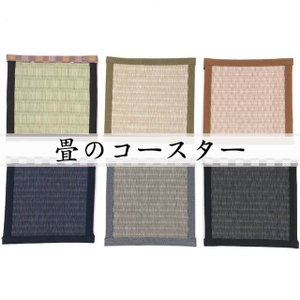 田口商店 TATAMI 畳 コースター 洗える 樹脂 日本製 和風 和カフェ おもてなし momonozakkaten