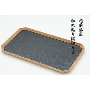 漆琳堂 和紙貼り隅切り盆 漆 タモ材 和紙 お盆 おもてなし ギフト 日常使いにも 料理盆 角盆 お茶の時間に 伝統工芸 職人技 日本製 momonozakkaten