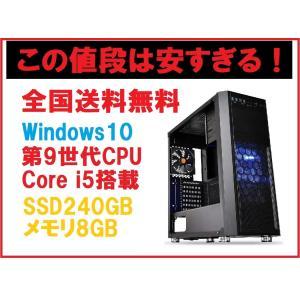 デスクトップパソコン BTO 第9世代Core i5-9400F SSD240GB メモリ8GB W...