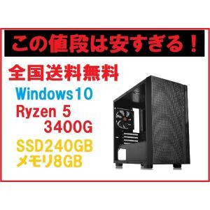 「今だけ特価」デスクトップパソコン Ryzen5 3400G SSD240GB メモリ8GB Win...