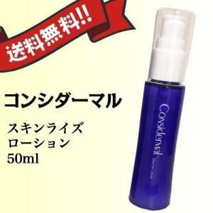 メーカー・ブランド:オクターヴ22  【品名】コンシダーマル スキンライズローション  【内容量】5...
