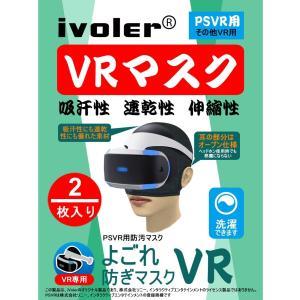 ?「汚れガード」:弊店のこのVRマスクはプレイステーションVR(PSVR)ヘッドセットを汗や皮脂、フ...
