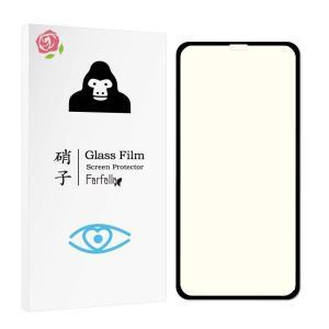 【ブルーライトカット・全面保護ガラスフィルム】iPhone 11 Pro/iPhone XS/iPh...