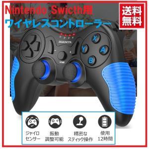 新版 Switch コントローラー BEBONCOOL スイッチ コントローラー プロコン 無線 ワ...