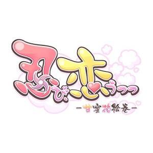 アイディアファクトリー 超過剰糖度 1000000% の愛をきみに!キャラクターデザイン:中村龍徳キ...