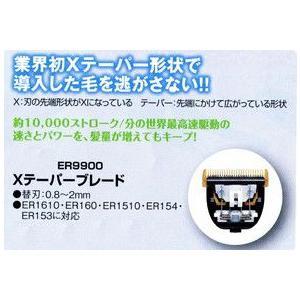 Xテーパーブレード ER9900 |momotaroucrub