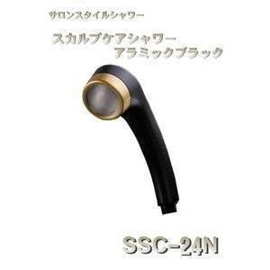 サロンスタイルシャワースカルプケアシャワーヘッドアラミック ブラック SSC-24N|momotaroucrub