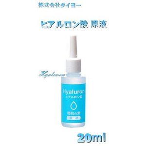 タイヨースキンビューティHI <ヒアルロン酸> 20ml|momotaroucrub