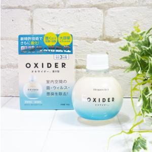 OXIDER オキサイダー 空間除菌剤 180g